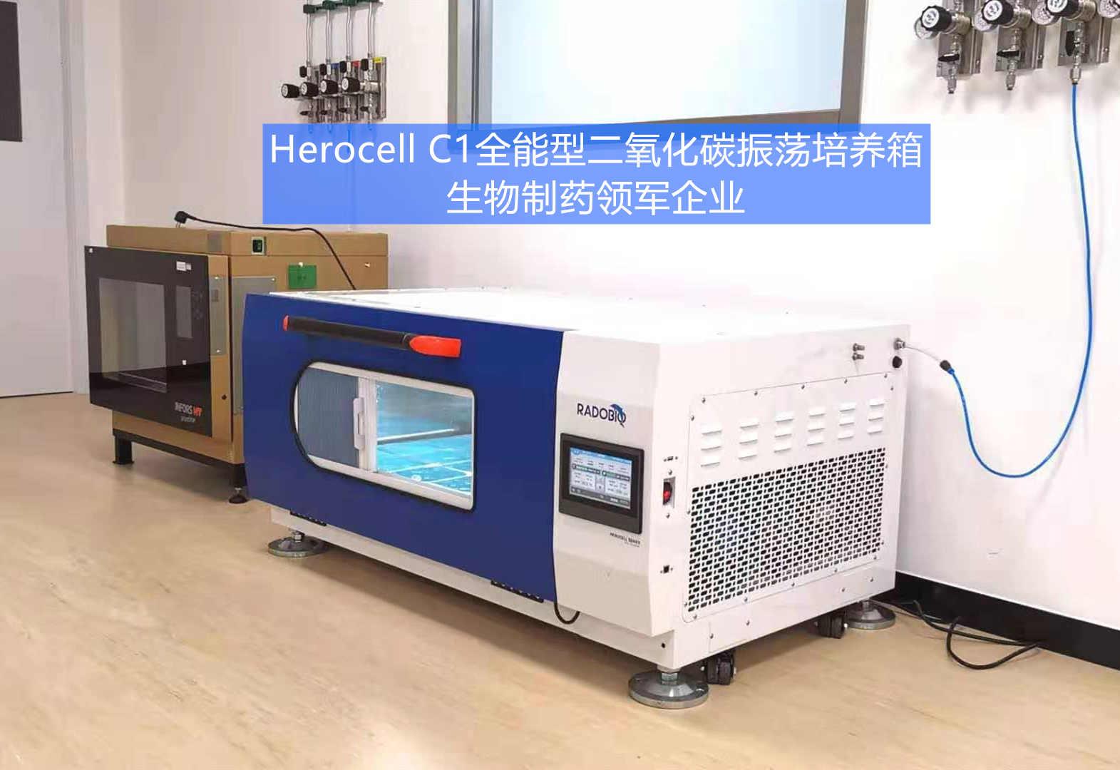 herocell c1二氧化碳振荡摇床培养箱