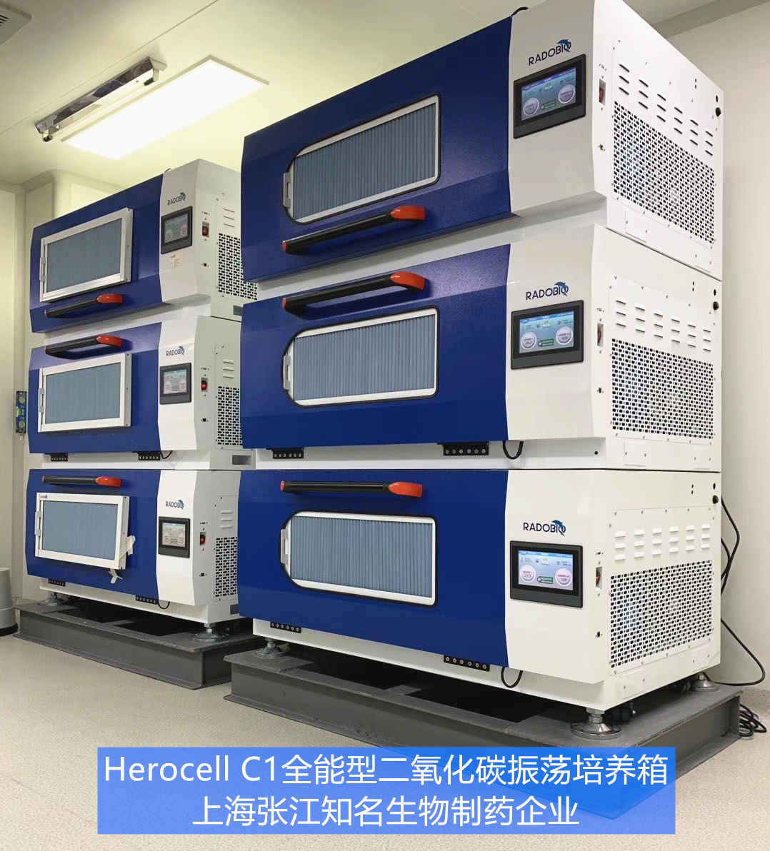 herocell c1二氧化碳摇床振荡培养箱