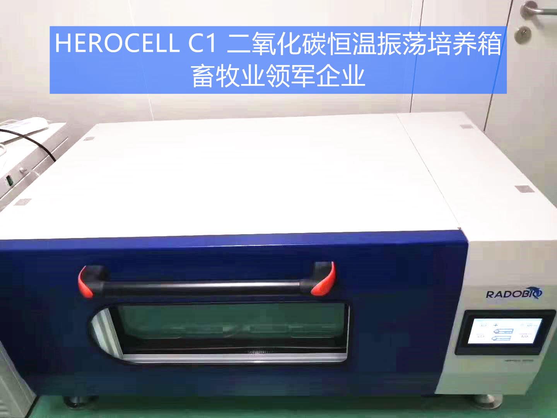 HEROCELL C1 二氧化碳摇床培养箱