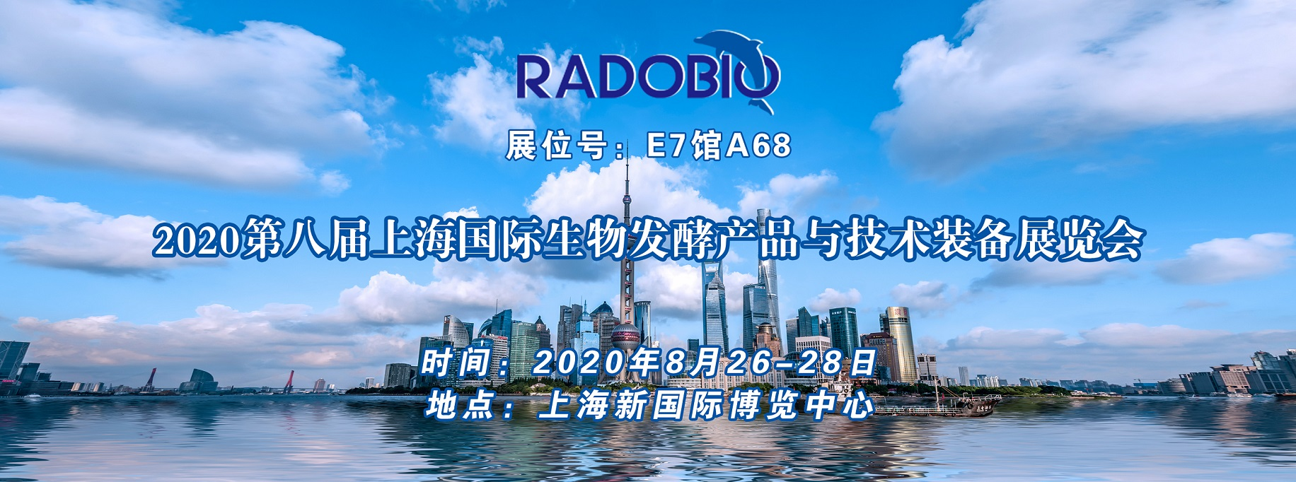 第八届上海生物发酵展