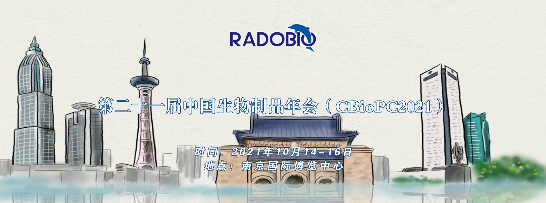 第二十一届中国生物制品年会(南京)