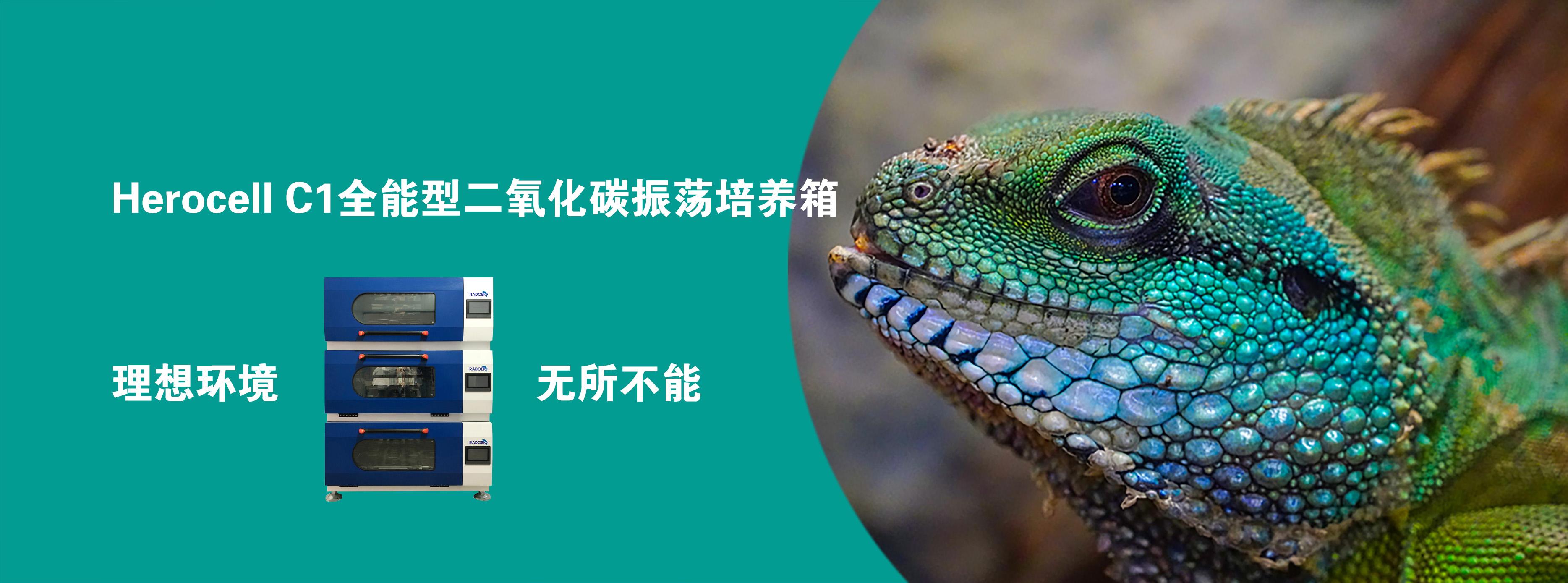 Herocell c1二氧化碳北京赛车官网平台