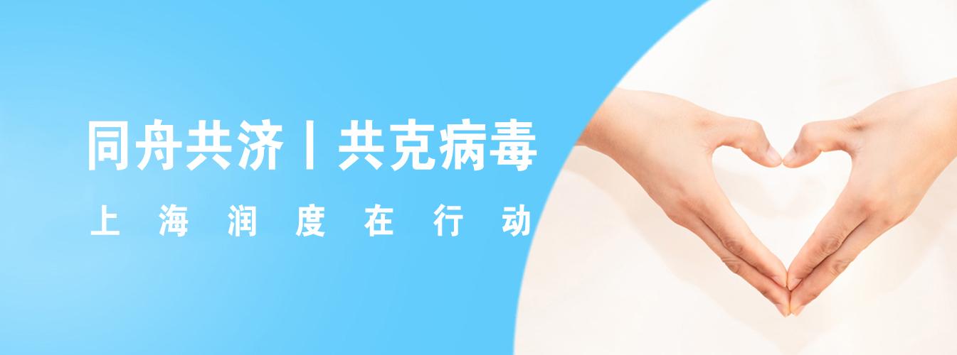 共克病毒,上海润度在行动